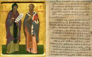 Кирилл и Мефодий – о создателях кириллицы. Создание славянской азбуки кириллом и мефодием