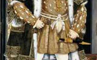 На что может пойти мужчина, желая наследника? Английский король Генрих VIII и его шесть жен. Генрих VIII Тюдор