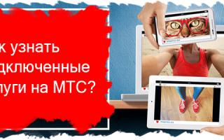Как проверить подключенные платные услуги на мтс. Как узнать какие услуги подключены на операторе мтс