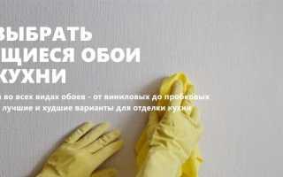 Использование на кухне моющихся обоев