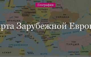 Географический атлас европы. Карта зарубежной европы