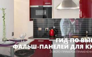 Оформление кухни фальш панелями