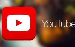Почему YouTube не запускается или не грузится? Не работает ютуб в яндекс браузере.