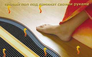 Теплый пол под ламинат: укладка своими руками