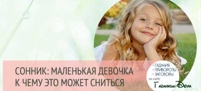 К чему снится маленькая девочка? К чему снится маленькая девочка: толкование по различным сонникам