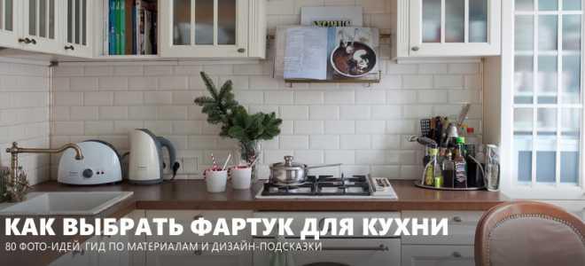 Разнообразие фартуков для кухни: как не ошибиться в выборе