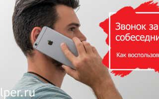Звонок за счет собеседника МТС: на Билайн, Мегафон, Теле2. Звонок за счет собеседника на мтс