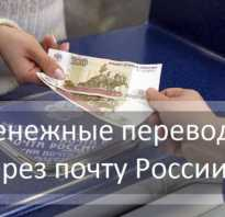 Почтовый перевод денег через почту россии. Получение перевода