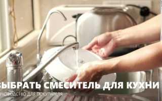 Как правильно выбрать смеситель для кухни