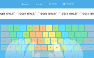 Слепая печать: бесплатные клавиатурные тренажеры онлайн. Клавиатурный тренажёр — слепой и быстрый метод печати