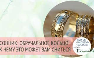 Приснилось обручальное кольцо мужчине. К чему снятся обручальные кольца незамужней