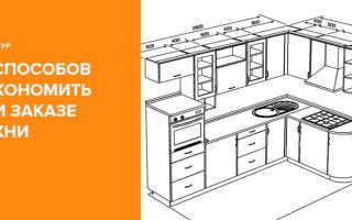 Мебель для кухни бюджетного класса: секреты экономии