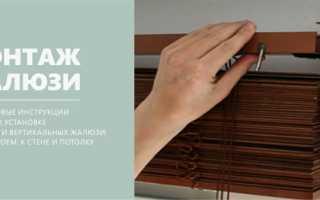 Как повесить горизонтальные жалюзи инструкция