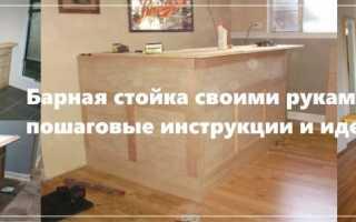 Как сделать барный столик своими руками