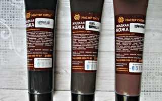 Как пользоваться жидкой кожей