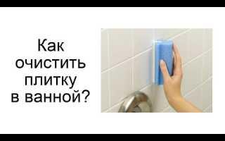 Как помыть кафель в ванной без разводов