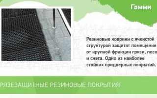 Резиновые ковры для входных зон ?[преимущества использования]