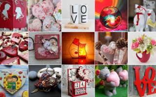 Вдохновение дня: самодельные подарки на 14 февраля