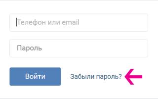 Забыл пароль. Как зайти на свою страницу Вконтакте? Моя страница Вконтакте: как зайти сразу на свою страницу, пользоваться, настройки, секреты