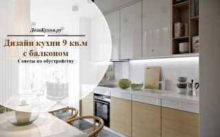 Виды интерьера кухни 9 кв м с балконом