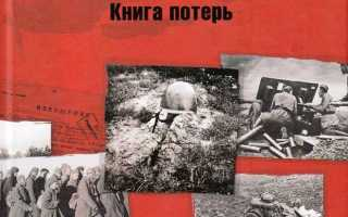 Советские потери во второй мировой войне. Потери ссср и германии в вов