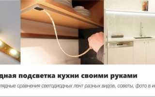 Как установить подсветку на кухонный гарнитур