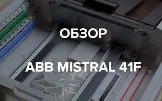 Обзор новой серии встраиваемого щита mistral 41f