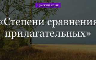 Выписать правильно образованные степени сравнения. Степени сравнения имён прилагательных в русском языке