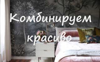 Как правильно комбинировать обои в спальне