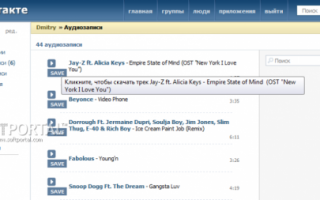 Как выкачать всю музыку из вконтакте для локального прослушивания. Как скачать музыку из VK: шесть способов