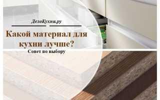 Как выбрать мебель для кухни советы специалиста