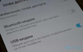 Как использовать устройства Android в качестве модема. Как использовать смартфон в качестве модема? Правила подключения