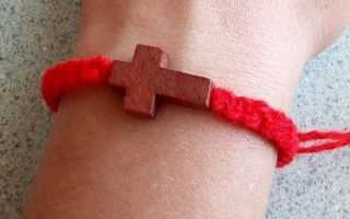 Зачем завязывают красную нить на запястье руки. Как правильно завязывать красную нить на запястье