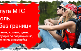 """Ноль без границ в белоруссии. Как отключить услугу """"Ноль без границ"""" от МТС"""