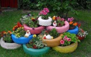 Изделия из покрышек для сада своими руками
