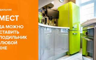 Два холодильника на кухне как поставить