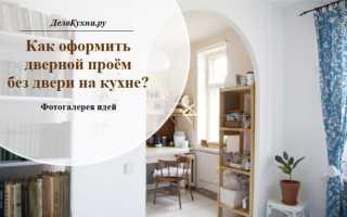 Как облагородить дверной проем без двери