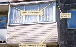 Как обшить балкон снаружи своими руками: технология и материалы