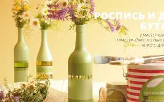 Как задекорировать бутылку под вазу