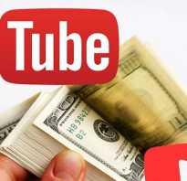 Как заработать на ютубе. Сколько можно зарабатывать на YouTube за просмотры: реальные цифры