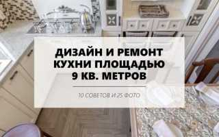 Как оборудовать кухню 9 кв м