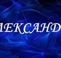 Значение и происхождение женского имени александра. Имя Александр: происхождение и значение