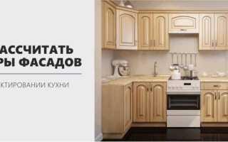 Как правильно рассчитать фасады для кухни