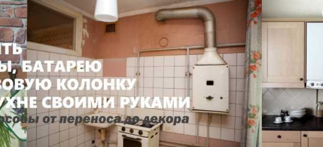 Как спрятать трубы на кухне вдоль стены