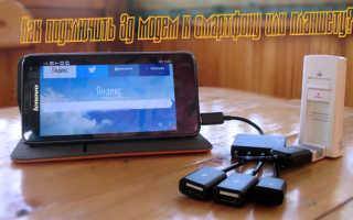 Подключение USB-модема к телефону или смартфону. Как использовать Android в качестве модема